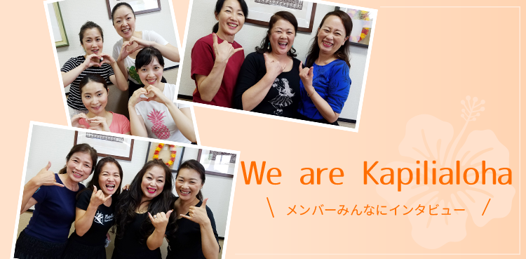 We are Kapilialoha